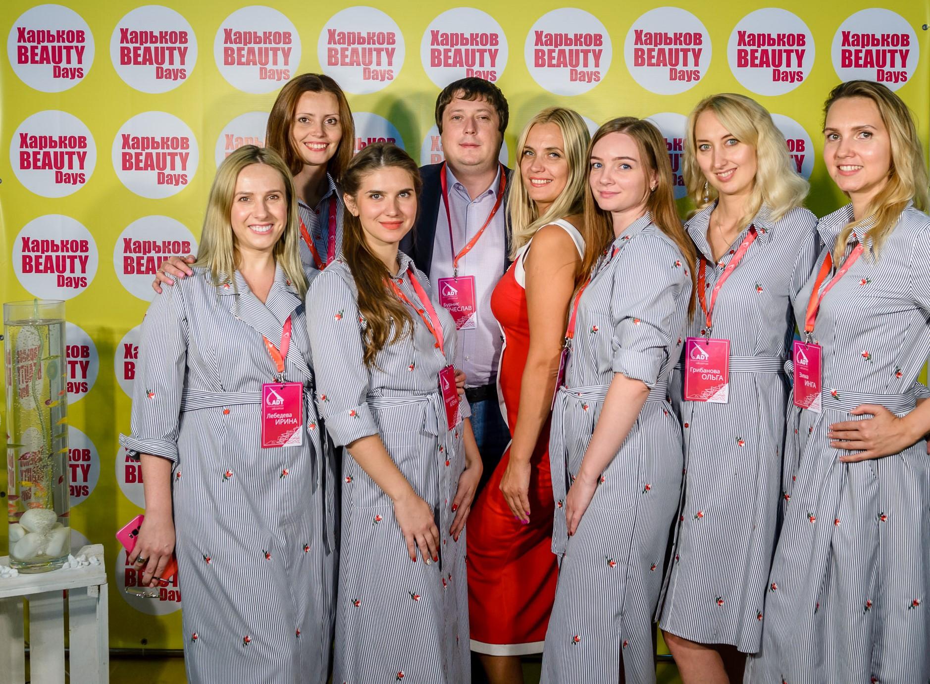 Харьков Beauty Days
